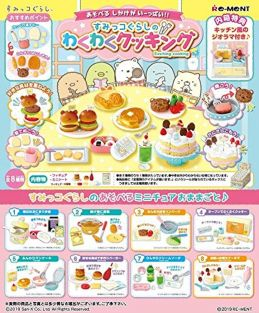 Re-Ment - Sumikko Gurashi - Waku Waku Cooking (Exciting Cooking) (Box of 8)