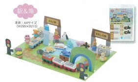 Iwako DIY PlayGround Themes - Train & Habour from Japan (In Japanese Language Only)